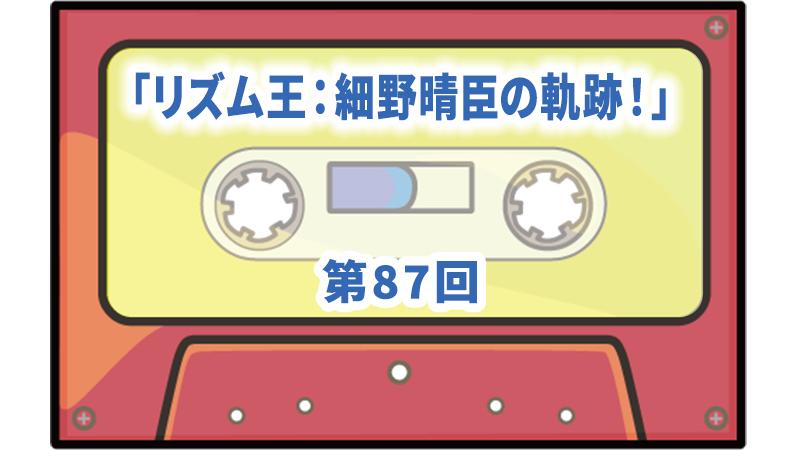 第87回ボーナス・トラック:「リズム王:細野晴臣の軌跡!」