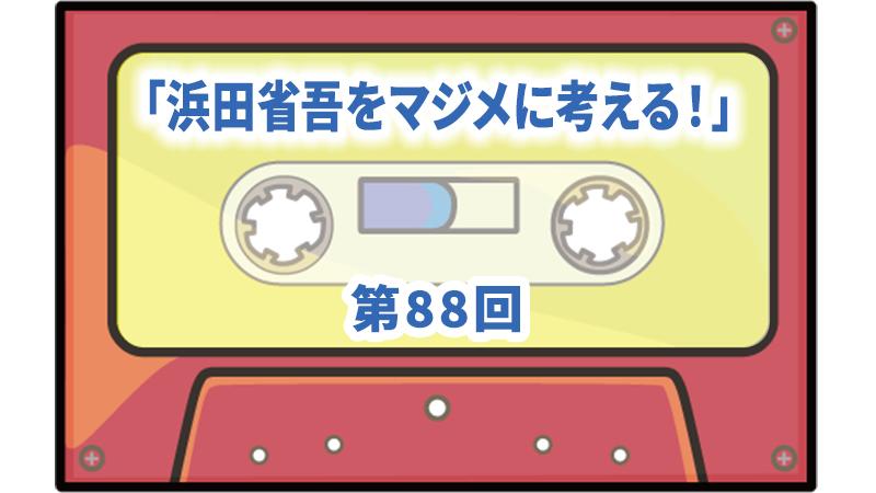 第88回ボーナス・トラック:「浜田省吾をマジメに考える!」