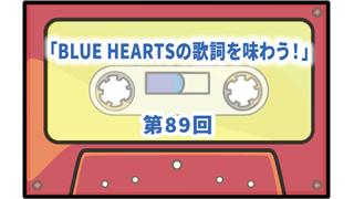 第89回ボーナス・トラック:BLUE HEARTS の歌詞を味わう!