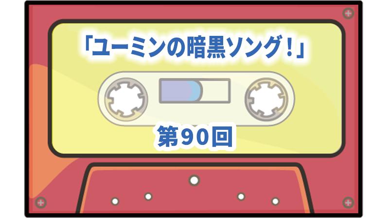 第90回ボーナス・トラック:ユーミンの暗黒ソング!