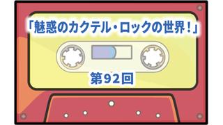 第92回ボーナス・トラック:魅惑のカクテル・ロックの世界!