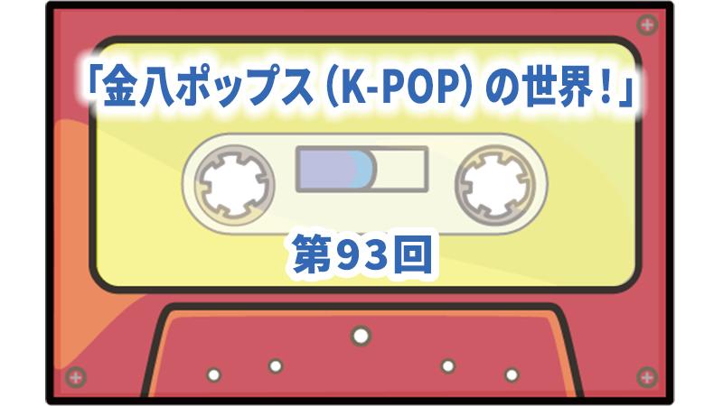 第93回ボーナス・トラック:金八ポップス(K-POP)の世界!