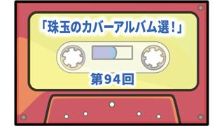 第94回ボーナス・トラック:珠玉のカバーアルバム選!