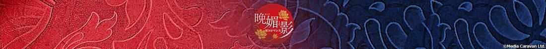 中国ドラマ「晩媚と影~紅きロマンス~」メインビジュアル