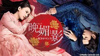 中国ドラマ「晩媚と影~紅きロマンス~」のサムネイル