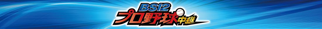プロ野球中継 2021(BS12 無料放送・視聴)メインビジュアル