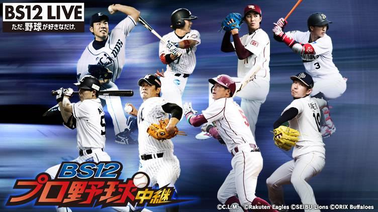 「BS12プロ野球中継2017」副音声ラインナップ決定! ~2017年4月14日は元西武・石井一久が登場~のサムネイル
