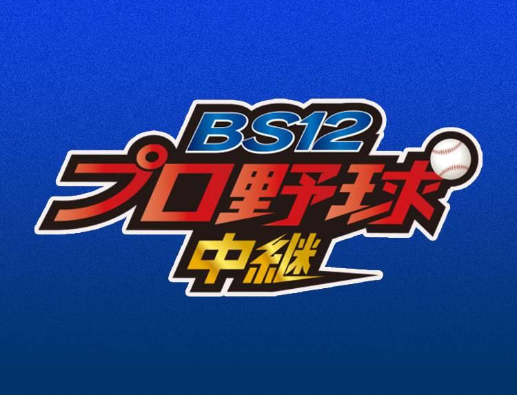 プロ野球中継 2020(BS12 無料放送・視聴)のメインビジュアル