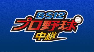 プロ野球中継 2020(BS12 無料放送・視聴)のサムネイル