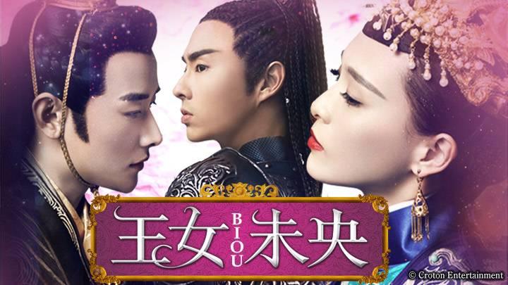 中国ドラマ「王女未央」9月19日(水)あさ6時~再放送スタート!のサムネイル