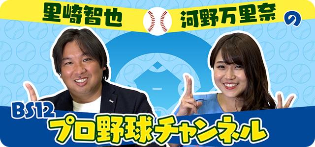 プロ野球中継 2020(BS12 無料放送・視聴) の里崎智也と河野万里奈のBS12プロ野球チャンネル