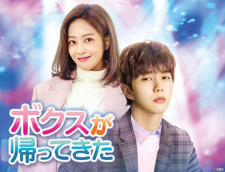 韓国ドラマ「ボクスが帰ってきた」のトップイメージ