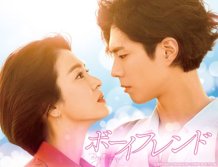 韓国ドラマ「ボーイフレンド」のトップイメージ