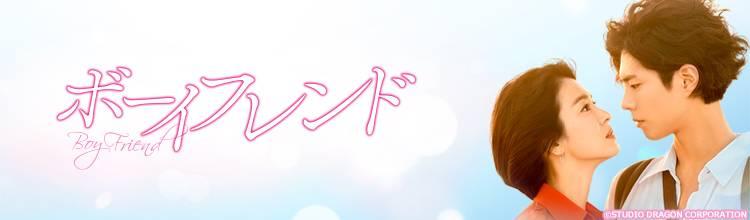 韓国ドラマ「ボーイフレンド」メインビジュアル