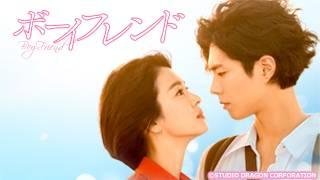韓国ドラマ「ボーイフレンド」のサムネイル