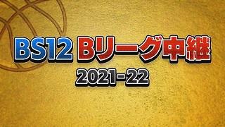 BS12 Bリーグ中継 2021-22のサムネイル