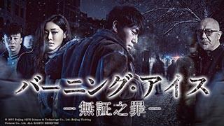 中国ドラマ「バーニング・アイス -無証之罪-」のサムネイル