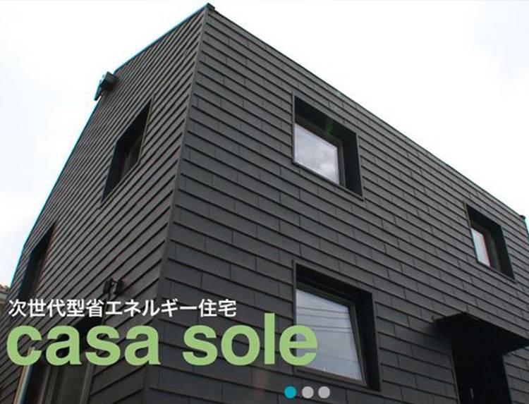 住宅革命~進化するエコ住宅casa soleのメインビジュアル