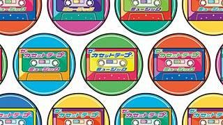 ザ・カセットテープ・ミュージックのサムネイル