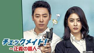 韓国ドラマ「チェックメイト!~正義の番人~」のサムネイル