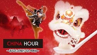 China Hour ~あなたの知らない中国~のサムネイル