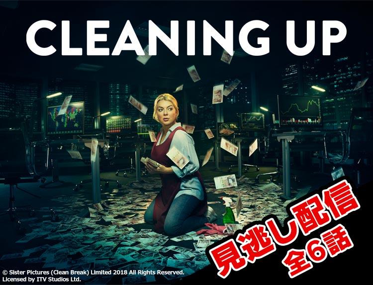 「Cleaning Up」(金曜キラー通り)のトップイメージ