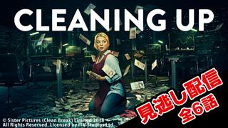 ドラマ「Cleaning Up」(金曜キラー通り)のサムネイル
