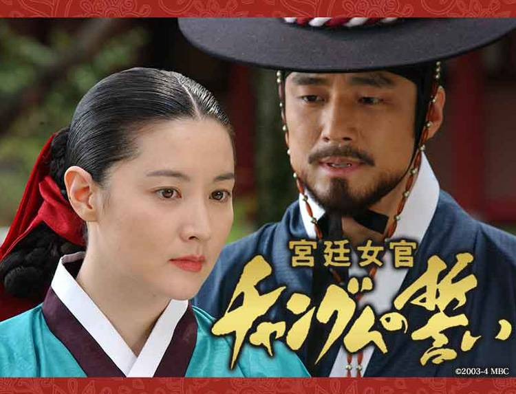 韓国ドラマ「宮廷女官チャングムの誓い」のメインビジュアル