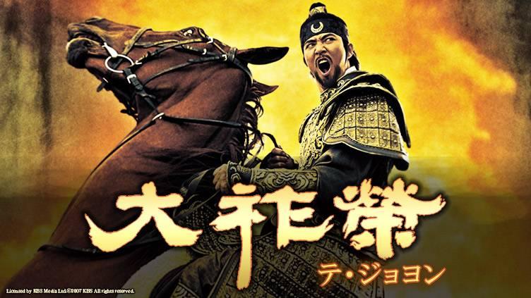 BS12 トゥエルビ 番組解説資料 12月の新作放送予定 新作ドラマ続々!無料BS初も! アジアの超豪華時代劇で充実の年末年始を!のサムネイル