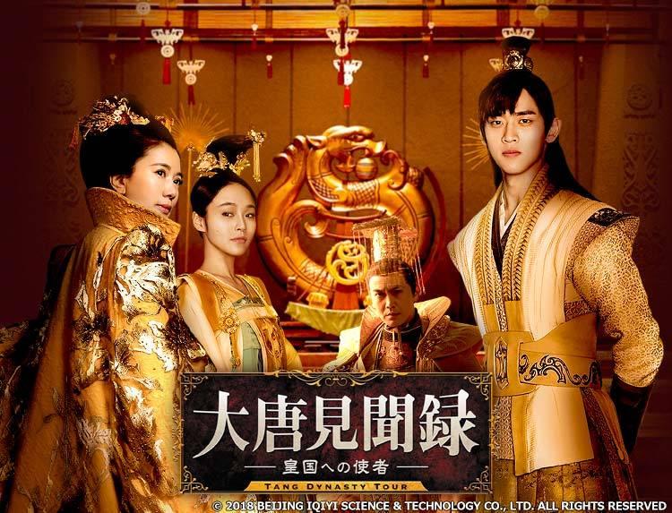 中国ドラマ「大唐見聞録 皇国への使者」のトップイメージ