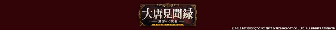 中国ドラマ「大唐見聞録 皇国への使者」メインビジュアル
