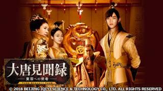 中国ドラマ「大唐見聞録 皇国への使者」のサムネイル
