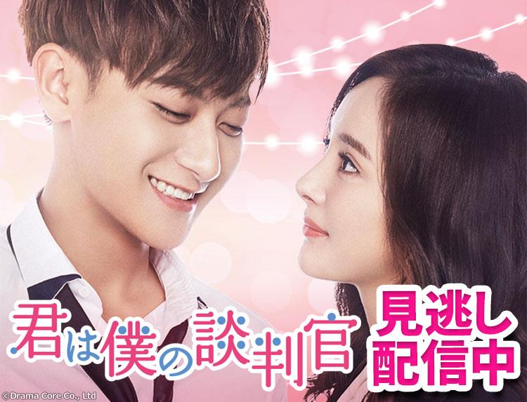 中国ドラマ「君は僕の談判官」のトップイメージ