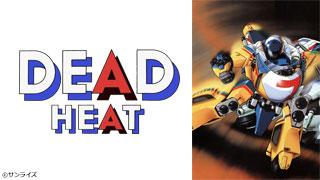 「DEAD HEAT」 (HDリマスター版)