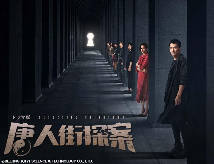 中国ドラマ「唐人街探偵-DETECTIVE CHINATOWN-」のトップイメージ