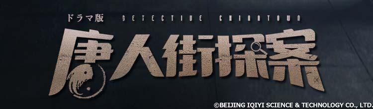中国ドラマ「唐人街探偵-DETECTIVE CHINATOWN-」メインビジュアル