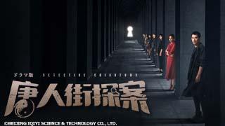 世界的ヒット映画「唐人街探偵」シリーズのスピンオフドラマがBS12で日本初放送。 <日本初放送>中国ドラマ「唐人街探偵-Detective Chinatown-」 9月24日(金)夕方4時~BS12 トゥエルビで放送スタートのサムネイル