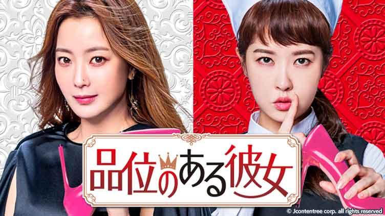 韓国ドラマ「品位のある彼女」のメインビジュアル