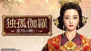 中国ドラマ「独孤伽羅~皇后の願い~」のサムネイル