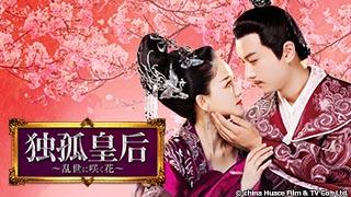 中国ドラマ「独孤皇后~乱世に咲く花~」のサムネイル