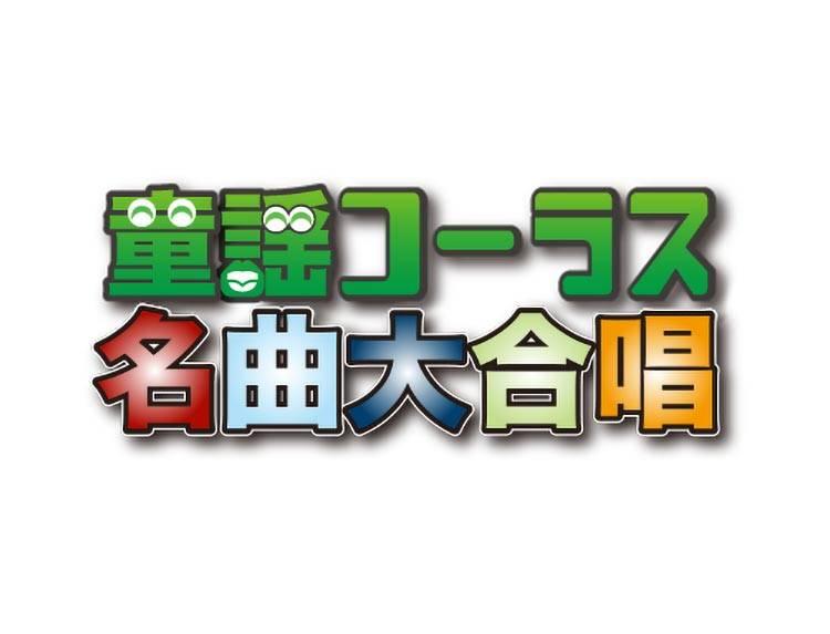 童謡コーラス♪名曲大合唱のメインビジュアル