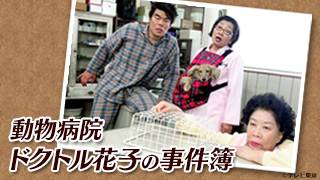 ドラマ「動物病院ドクトル花子の事件簿」のサムネイル