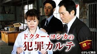 ドラマ「ドクター・ヨシカの犯罪カルテ」のサムネイル