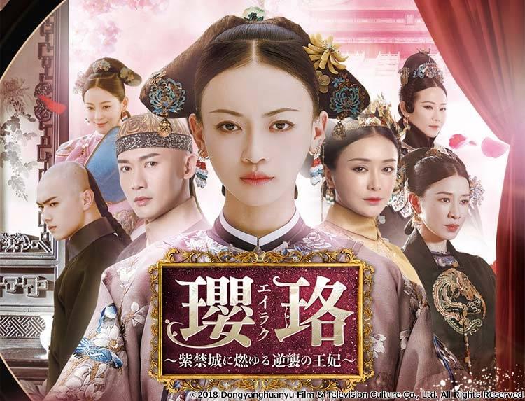中国ドラマ「瓔珞(エイラク)~紫禁城に燃ゆる逆襲の王妃~」のメインビジュアル