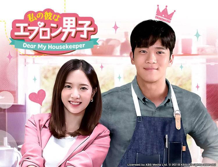 韓国ドラマ「私の彼はエプロン男子~Dear My Housekeeper~」のメインビジュアル