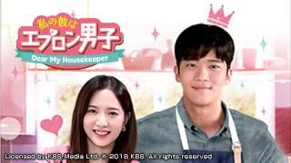 韓国ドラマ「私の彼はエプロン男子~Dear My Housekeeper~」のサムネイル