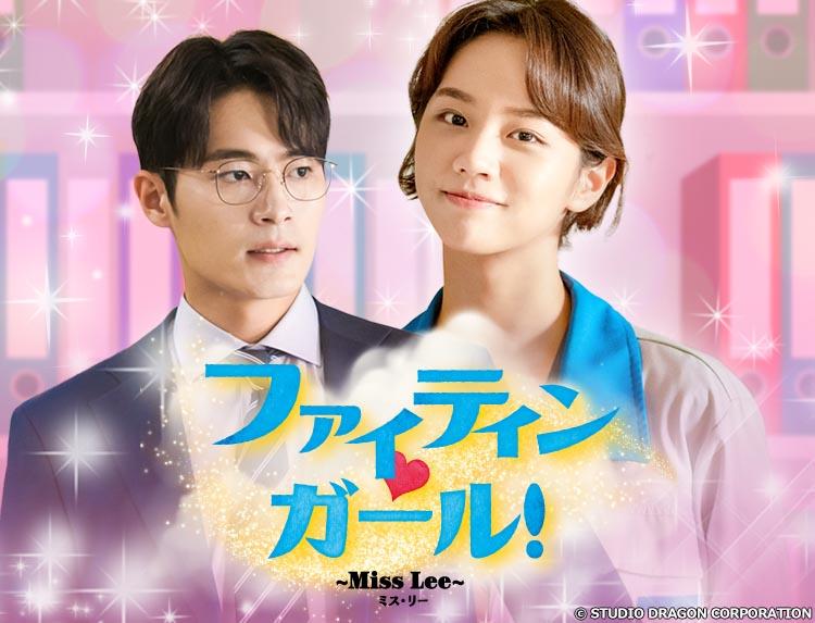 韓国ドラマ「ファイティン♡ガール!〜Miss Lee〜」のメインビジュアル