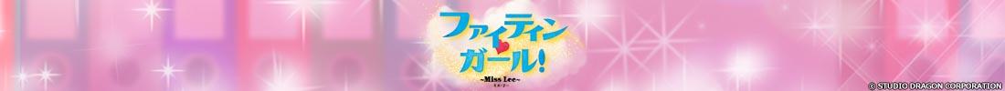韓国ドラマ「ファイティン♡ガール!〜Miss Lee〜」メインビジュアル