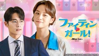 韓国ドラマ「ファイティン♡ガール!〜Miss Lee〜」のサムネイル