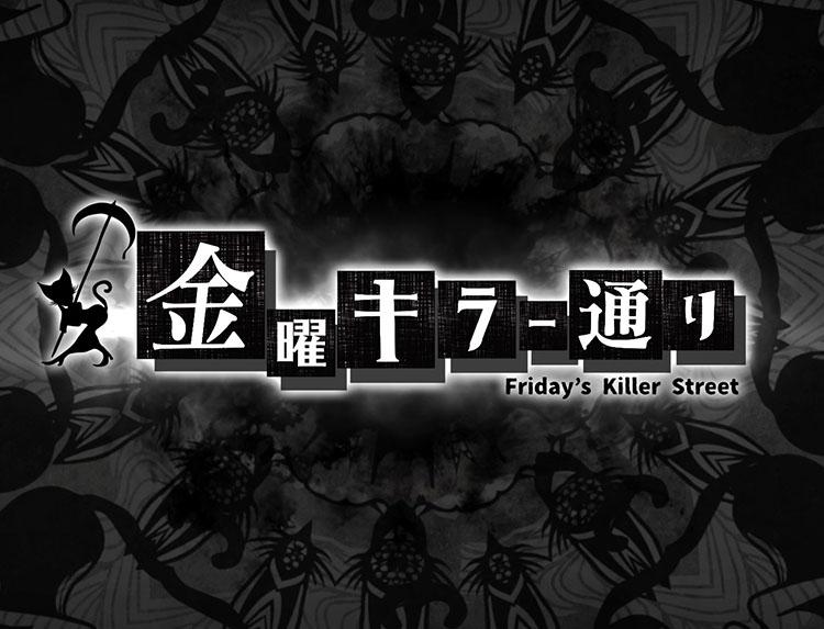 金曜キラー通り(無料海外ドラマ)のメインビジュアル